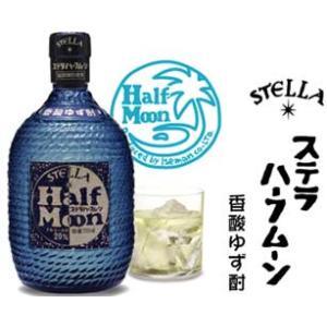 香酸ゆず焼酎 ステラ ハーフムーン 「ゆずリキュール」...