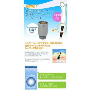 富士計器 バブルマイスター シャワーヘッド用 ナノバブルアダプター マイクロバブル|libret