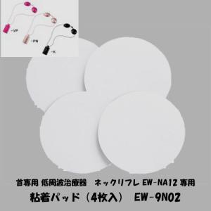 パナソニック 低周波治療器用 粘着パッド(4枚入) EW-9N02|libret