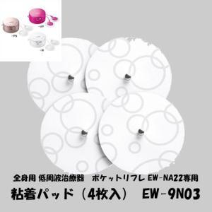 パナソニック ポケットリフレ 粘着パッド(4枚入)EW-9N03|libret