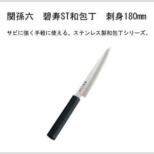 貝印 関孫六 碧寿ST和包丁 刺身180mm AK-5075 libret 02