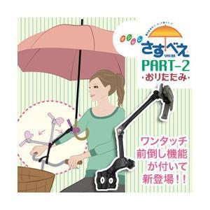 ユナイト 自転車用ワンタッチ傘スタンド オシャレさすべえ PART-2 おりたたみ グレー|libret