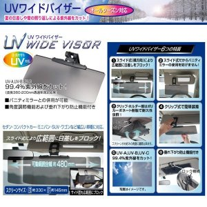イモタニ UV ワイドバイザー PF-682|libret|02