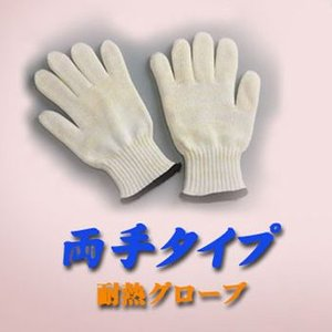 富士商 耐熱グローブ 両手(1双組) 左右兼用 フリーサイズ|libret