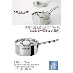 Vita Craft ビタクラフト コロラド 片手ナベ  18cm 2503 libret 02