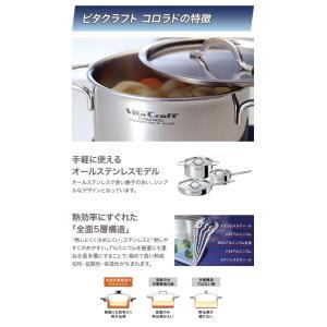 Vita Craft ビタクラフト コロラド 片手ナベ  18cm 2503 libret 03