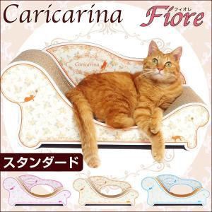 猫をこよなく愛す方々の猫ちゃんたちから情報を収集し「ネコがリラックスするカタチ」を研究し、構築した「...