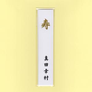 名入れご祝儀袋用金箔寿短冊|librorianet|04
