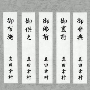 名入れ不祝儀袋用短冊(18cm×3.5cm)|librorianet