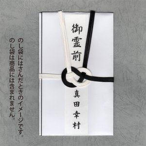 名入れ不祝儀袋用短冊(18cm×3.5cm) librorianet 02
