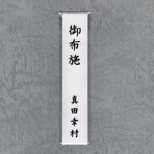 名入れ不祝儀袋用短冊(18cm×3.5cm) librorianet 03