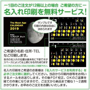 2019年月齢カレンダーVol.1(moon-color)12冊から名入れ無料 壁掛けも可|librorianet|06