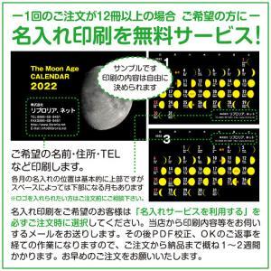 2020年月齢カレンダーVol.2(moon-yellow)12冊から名入れ無料 壁掛けも可|librorianet|06