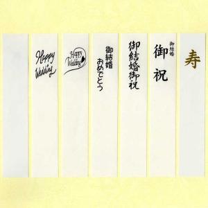 のし袋用短冊ご結婚セット|librorianet