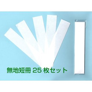 のし袋用無地短冊(18cm×3.5cm)|librorianet