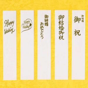 のし袋用短冊金箔結婚お祝いセット|librorianet