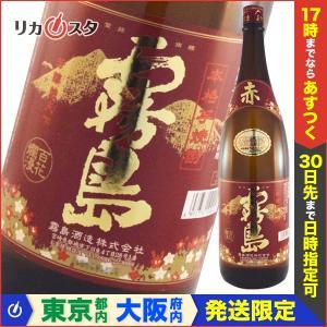 大阪府内発送限定 霧島酒造 芋焼酎 赤霧島 2...の関連商品8