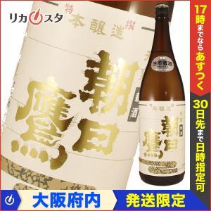 朝日鷹 特撰本醸造 新酒 生貯蔵酒 一升瓶 1800ml 1.8L 箱無し 2021年4月〜5月製造...
