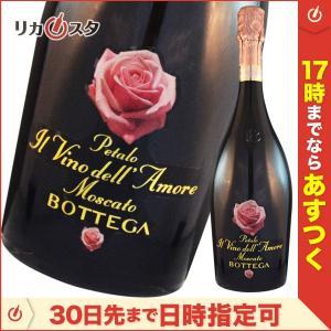 ボッテガ モスカート ペタロ イル ビノ デラモーレ 750ml BOTTEGA MOSCATO PETALO イタリア・スパークリングワイン・甘口
