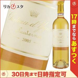 シャトー ディケム 2005年 750ml 貴腐ワイン ソー...