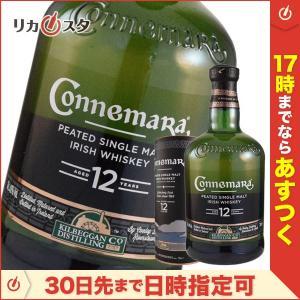 ■商品名 カネマラ12年 CONNEMARA12years ピーテッド シングルモルト アイリッシュ...