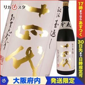 十四代 本丸 秘伝玉返し 一升瓶 1800ml 1.8L 2020年6月〜7月製造 日本酒 高木酒造...