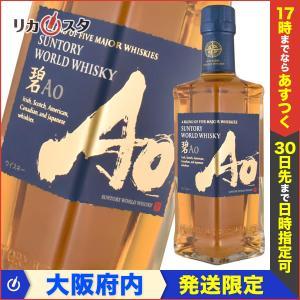 ■商品名 サントリー ワールド ウイスキー 碧 ※こちらの商品は、「大阪府」のお住まいの方のみへの発...