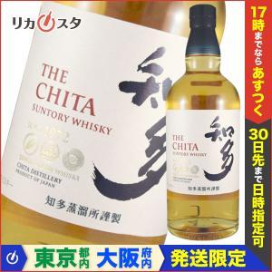 ★ポイント2倍★ サントリー ウイスキー 知多 700ml THE CHITA ギフト