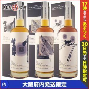 ■商品名 ザ エッセンス オブ サントリー ウイスキー 山崎・白州・知多 3シリーズセット 箱付き ...
