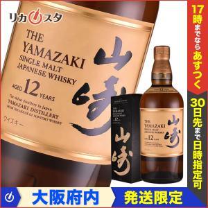 ■商品名 サントリー シングルモルトウイスキー 山崎12年 ※こちらの商品は、「大阪府」のお住まいの...