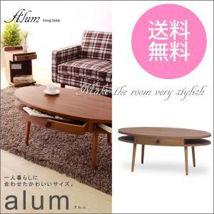 【送料無料】 リビングテーブル  ALM12 ローテーブル センターテーブル コンパクト 幅96cm 楕円形 一人暮らし 高さ39.5cm 引き出し 引出し 収納  北欧 ブラウン|licept