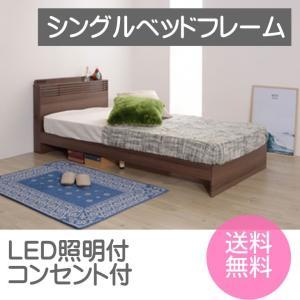 【送料無料】シングルベッドフレーム ベッド【B-82S】シンプル すのこ コンセント付きLED照明付※メーカー直送の為代引き・同送不可|licept