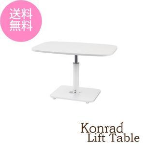 【送料無料】昇降式テーブル コンラッドリフトテーブル MIP-53WH※メーカー直送の為同送・代引き不可 組立 リフトテーブル ガスシリンダー式 W105 ホワイト|licept