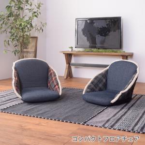 【送料無料】カックンチェア 座椅子 RKC-170 座イス 日本製 フロアチェア リクライニング コンパクト ※メーカー直送の為代引き・同送できません 。 licept