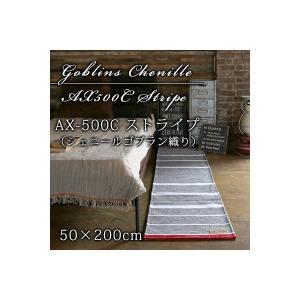 ラグ マット 長方形 ラグマット キッチンマット ロング 50×200cm センターラグ 滑り止め ストライプ  ホットカーペット 床暖房 AX500C-50200 送料無料 licept