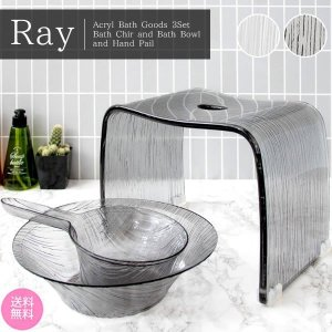 アクリルバスグッズ Ray(レイ)BCOS-320 バスチェア バスチェアセット 風呂椅子 バスボウル 洗面器 ハンドペール※メーカー直送の為、代引き同送不可。|licept