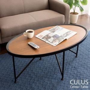 【送料無料】センターテーブル CULUS(クルス)CT-1020 テーブル ローテーブル 北欧 ウォールナット センターテーブル リビングテーブル  table|licept