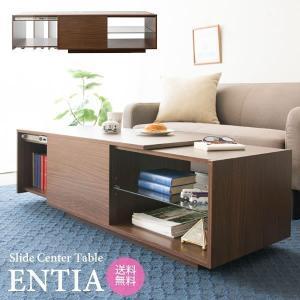 【送料無料】 ENTIA(エンティア) ローテーブル CT-1045 テーブル ローテーブル 北欧  センターテーブル リビングテーブル  table おしゃれ  シンプル モダン|licept