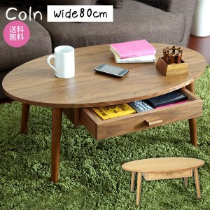 【送料無料】テーブル ローテーブル  coln〔コルン〕【CT-K848W】引き出し 木製 北欧 センターテーブル リビングテーブル  ウォールナット オーク|licept