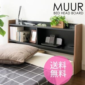 ヘッドボード 後付けヘッドボード ベッド 布団 マットレス MUUR ムール HB-1000 送料無料 ※メーカー直送の為、代引き・同梱できません。|licept