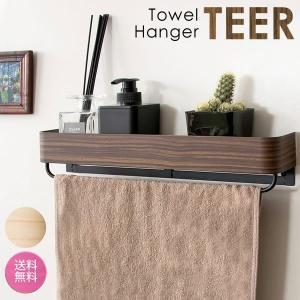 【送料無料】タオルハンガー TEER(ティール)HG-380M トイレ キッチン 洗面所 タオル掛け 小物置き付き|licept
