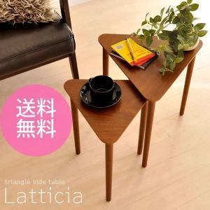 サイドテーブル ラティシア MA-ST43W -N大小2点セットコーナーテーブル 三角 トライアングル 送料無料 ※メーカー直送の為代引き・同送できません。|licept