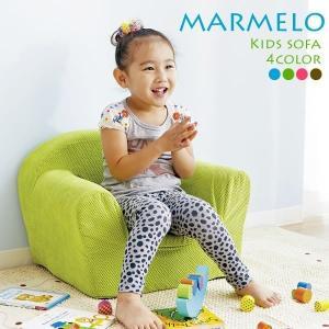 お子様が座るのにちょうどいい、コンパクトで可愛いキッズ用ソファ『MARMEMO(マルメロ)』。 落ち...