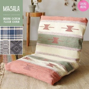 【送料無料】インド綿座椅子 MASALA(マサラ) フロアチェア 布地 リクライニング コン※メーカー直送の為代引き・同送できません 。|licept