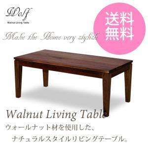 リビングテーブル ウォールナット 北欧 100cm センターテーブル ローテーブル ウルフ100LT 送料無料|licept