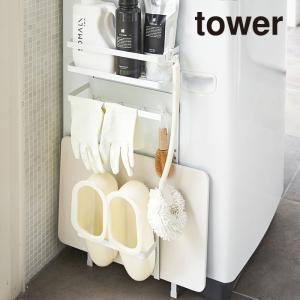 洗濯機横マグネット収納ラック ランドリー用品 ランドリーシェルフ ランドリー インテリア 収納 ホワイト ブッラク タワー tower 山崎実業 送料無料|licept