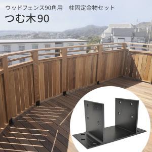 90角支柱用 アルミ製 固定金物セット [1個セット] つむ木90  (TS-90) (約 0.5kg) つむぎ ダークブラウン|liebe