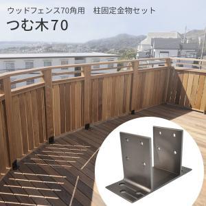 70角支柱用 アルミ製 固定金物セット つむ木70 ダークブラウン (TS-70) (約 0.5kg) つむぎ|liebe
