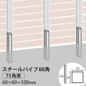 アルミ支柱専用 75×75用 スチールパイプ t=2.3mm 60×60×500mm 12039521シリーズ|liebe