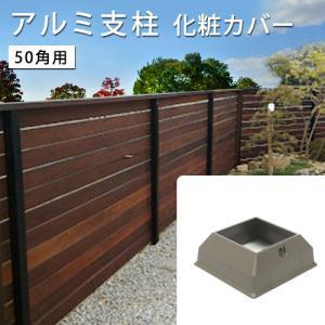 アルミ支柱専用 50×50用 化粧カバー(平場用) 1個 12039521シリーズ ビス付 |liebe